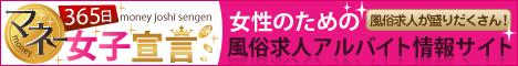 稼ぎたい女性のための【風俗の求人なら365日マネー女子宣言!(サンロクゴ)】